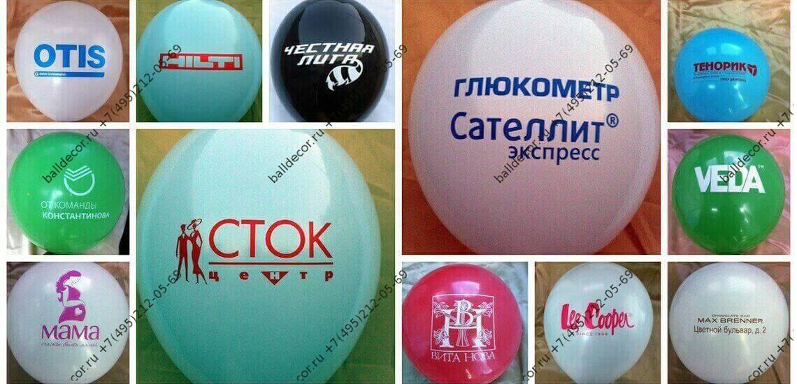 печать на шариках дешево